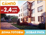 Готовые квартиры от 2,4 млн руб. Финский Малоэтажный квартал «Сампо»